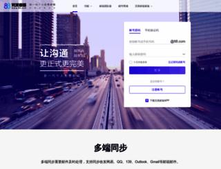 88.com screenshot