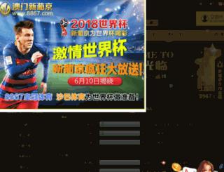 8867c.com screenshot