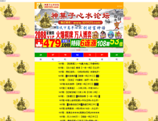 88888bbs.com screenshot