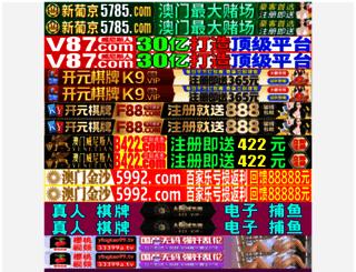 890hui.com screenshot