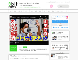 8bitnews.org screenshot