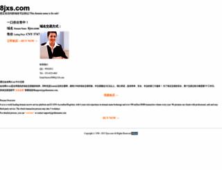 8jxs.com screenshot