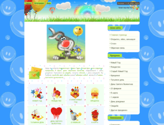 8m.ucoz.ru screenshot