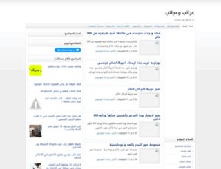 8raeb.blogspot.com screenshot