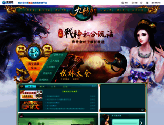9.game2.cn screenshot