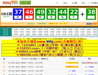 90kj.com screenshot