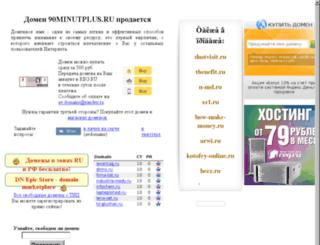 90minutplus.ru screenshot