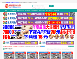 90tao.com screenshot