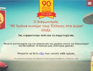 90years.gr screenshot