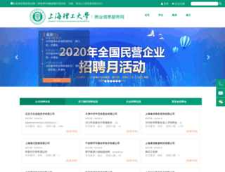91.usst.edu.cn screenshot
