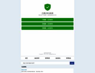 911002.com screenshot