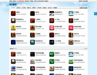 911cha.com screenshot