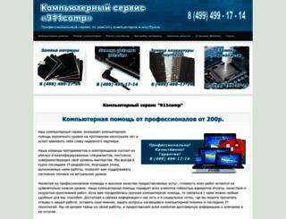 911comp.ru screenshot