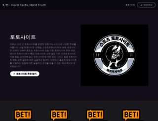 911hardfacts.com screenshot