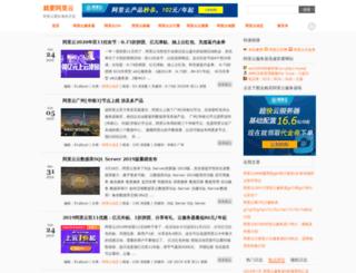 91aliyun.com screenshot