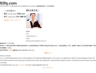 92fq.com screenshot