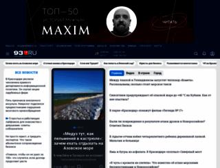 93.ru screenshot