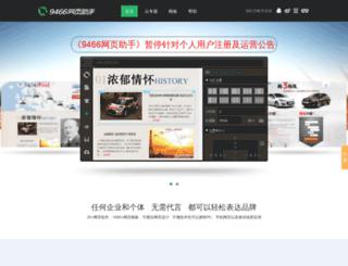 9466.com screenshot