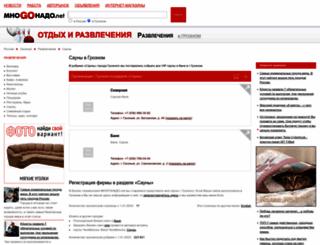 95-sauna.mnogonado.net screenshot