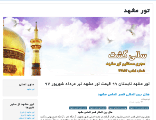 95mashhad.ir screenshot