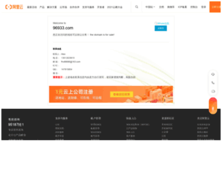 96933.com screenshot