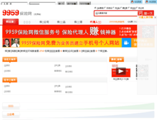 9959.com.cn screenshot