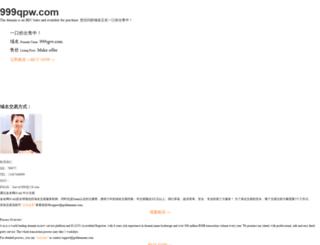 999qpw.com screenshot