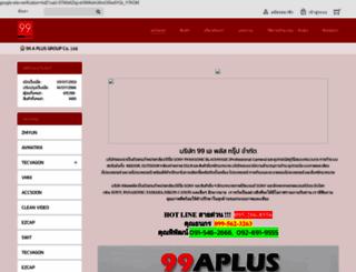 99aplus.tarad.com screenshot