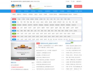 99zuowen.com screenshot