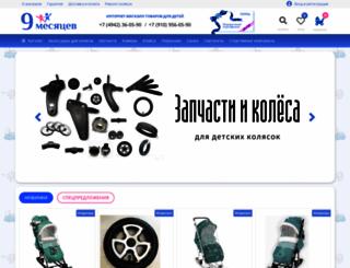 9mesyacev44.ru screenshot