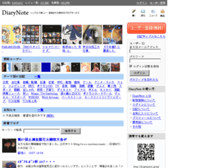 9thtailmohumohu.diarynote.jp screenshot