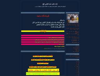 a-a-m-a.blogfa.com screenshot
