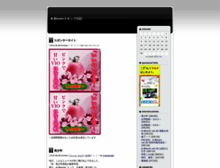 a-bloom-staff.jugem.jp screenshot