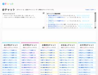 a-chat.jp screenshot