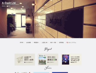 a-dash.co.jp screenshot