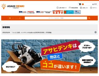 a-denki.co.jp screenshot