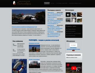 a-dios.ru screenshot