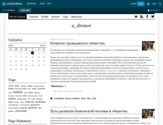 a-dronov.livejournal.com screenshot