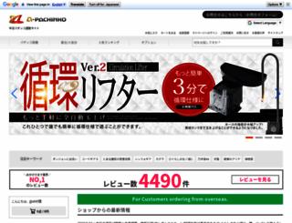 a-pachinko.com screenshot