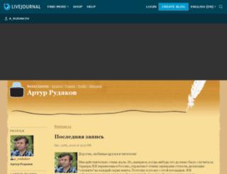 a-rudakov.livejournal.com screenshot