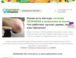 a.zdorovpsori.org screenshot