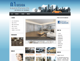 a1-design.com.hk screenshot