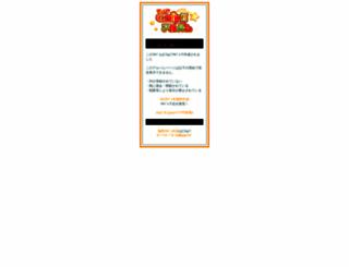 a13.chip.jp screenshot