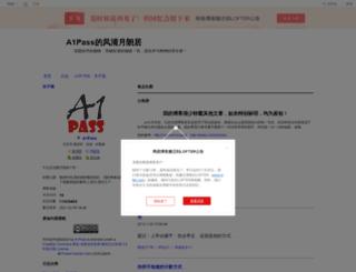 a1pass.blog.163.com screenshot