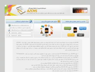a2cms.ts.co.ir screenshot