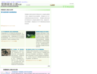 a310005.travel-web.com.tw screenshot