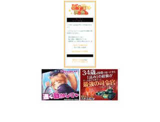 a33.chip.jp screenshot