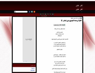 a5eer5abr.blogspot.com screenshot
