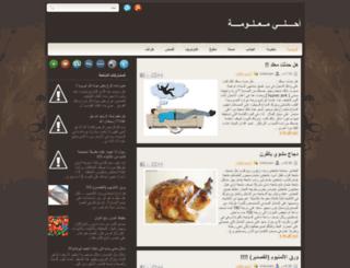 a7lama3loma.blogspot.com screenshot
