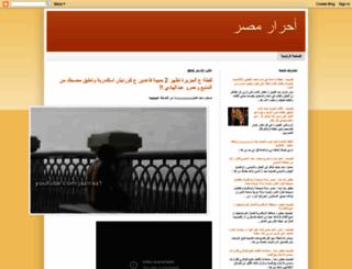 a7raregypt.blogspot.se screenshot